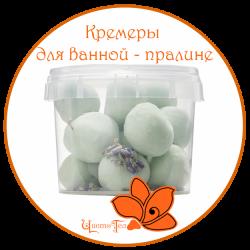 Кремеры (пралине), бомбочки для ванной