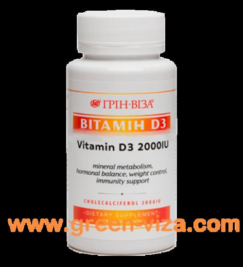 Капсулы Гринвит Витамин D3