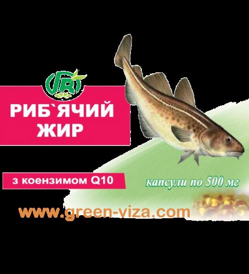 Капсулы Гринвит Рыбий жир с коэнзимом Q10