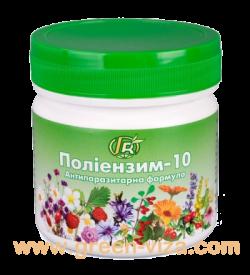 Полиэнзим - 10 Антипаразитарная формула 280г
